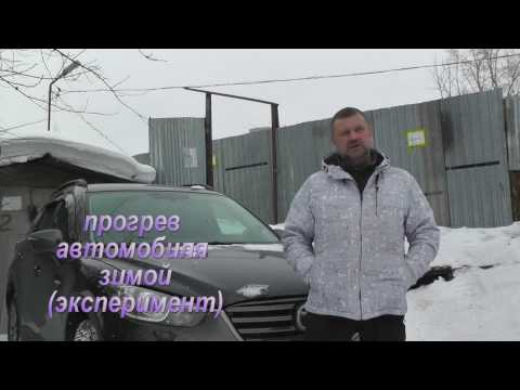 Прогрев Mazda CX-5 зимой (эксперимент по прогреву)