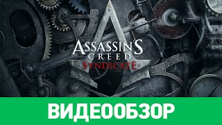 Обзор игры Assassin's Creed: Syndicate(Каждый год нам подсовывают новую часть саги об ассасинах и тамплиерах. Всё ближе и ближе эти разборки подби..., 2015-10-26T17:01:32.000Z)