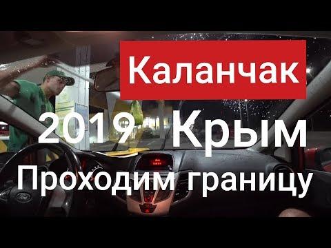 Прохождение границы в Крым пропускной пункт Каланчак