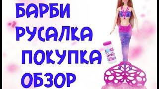 Барби русалка кукла обзор покупка Barbie mermaid doll review buy