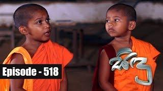 Sidu   Episode 518 01st August 2018 Thumbnail