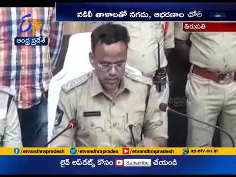 Police Solved Bank Robbery Case In Chittoor | Arrested Accused