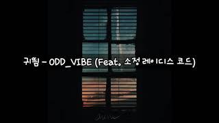 [THAI SUB/ซับไทย] 귀띔 - ODD_VIBE (Feat. 소정 레이디스 코드)