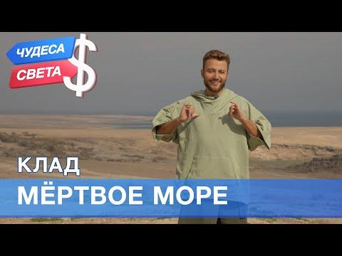 100$. Мертвое море (Израиль). Орёл и Решка. Чудеса света - 2