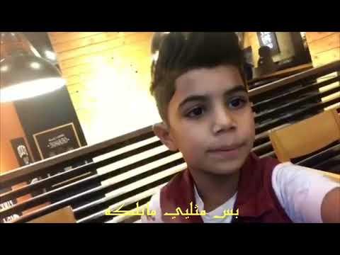 علوش الرسام - عفتني | اصغر شاعر |(حصريا)| 2019 |