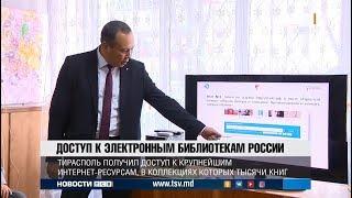 Доступ к электронным библиотекам России