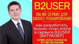 Бизнес план. О Бесплатном сервисе расчета бизнес плана онлайн B2USER