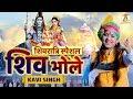 Shiv Bhole - Kavi Singh   Mahashivratri DJ Song 2020   Ramkesh jiwanpurwala   Kavi Singh Bhajan