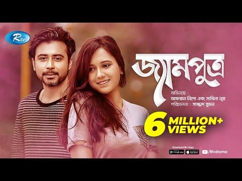 Jamputro | জ্যামপুত্র । Afran Nisho | Sabila Nur | Rtv Drama Special