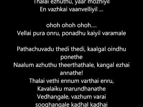 Vellai Pura Ondru Sad Full song with Lyrics - Pudhu Kavithai
