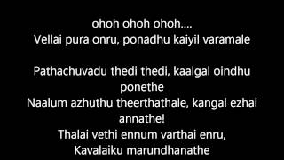 Vellai Pura Ondru Sad Full song with Lyrics - Pudhu Kavithai