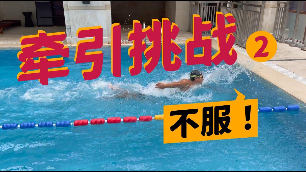 【游泳挑战】牵引绳第二波,我休息好又回来啦!不就一条橡皮嘛,办它! 梦觉教游泳