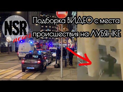Подборка видео с места происшествия в центре Москвы на Лубянке