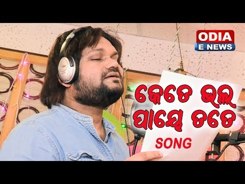 କେତେ ଭଲ ପାୟେ ତତେ .. ROMANTIC SONG || HUMAN SAGAR || MUSIC - BIBHUTI BHUSAN ||LYRICS - SUNIL MOHARANA