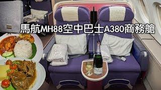 馬航MH88空中巴士A380商務艙從吉隆玻飛往東京