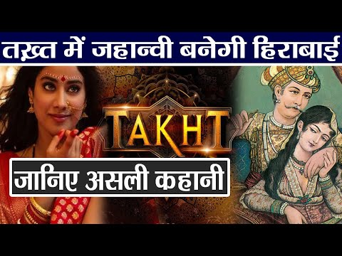 Jhanvi Kapoor to play Hirabai Zainabadi in Takht; Know who was Hirabai in Aurangzeb's life|FilmiBeat