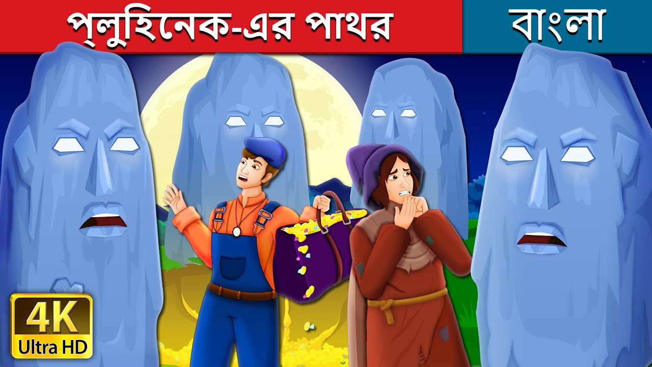 Download প্লুহিনেক-এর পাথর | The Stones of Plouhinec Story | Bangla Cartoon | Bengali Fairy Tales