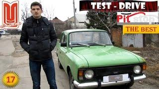 Тест - драйв Москвич 412 ИЖ обзор (PitStopMD)