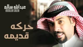عبدالله سالم و محمد الجاسم - حركة قديمه (النسخة الأصلية) | 2011