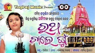 Odia bhajan  || Rath Chale || Ankita || Amit Tripathy || Sasmal Manas || By  Yogiraj Music