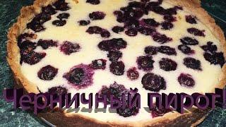 Праздничный пирог с ягодами (Черника,Голубика)