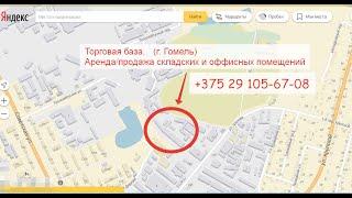 Торговая база на Шилова 22. Аренда/ продажа складских и офисных помещений; г. Гомель(, 2015-10-13T14:42:49.000Z)