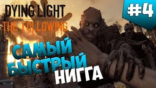 Dying Light: The Following. Серия 4 [Самый быстрый нигга]