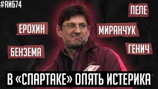 В Спартаке опять истерика Почему не играет Миранчук За что я не люблю Гвардиолу АиБ 74