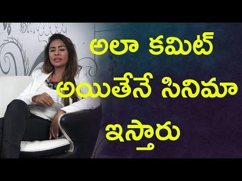 Sri Reddy Exclusive Interview || Sri Reddy About industry  ||  అలా కమిట్ అయితేనే సినిమా ఇస్తారు