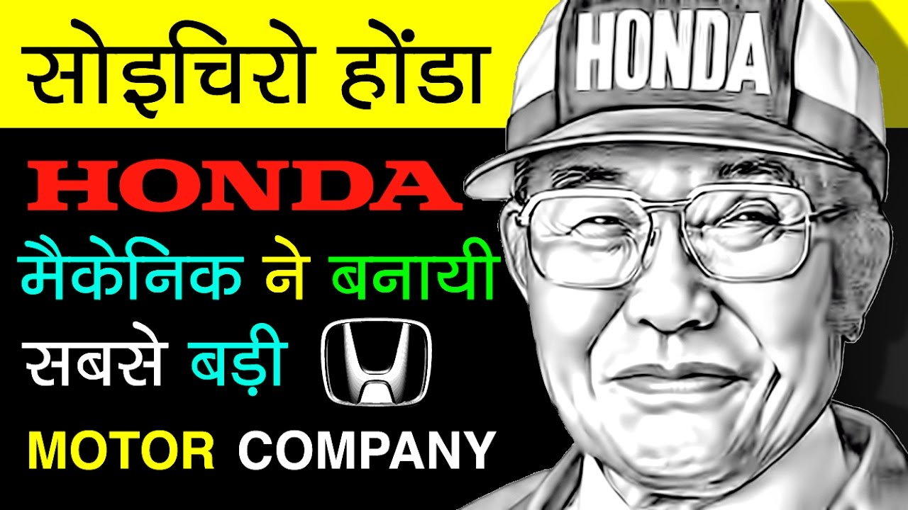 the legendary success of the advertisements of the honda motor company Honda super cub production tops 100 million units tokyo motor show the honda cub production of the legendary two-wheeler the honda super cub.