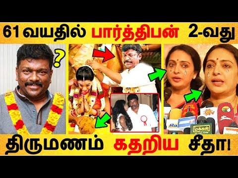 61 வயதில் பார்த்திபன் 2-வது திருமணம் கதறிய சீதா!  Tamil Cinema   Kollywood News   Cinema Seithigal