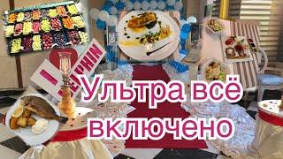 Турция Delphin Deluxe Resort 5 Dinner Ultra All Inklusive завтрак обед ужин УЛЬТРА ВСЁ ВКЛЮЧЕНО