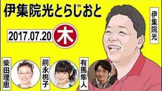2017-07-20 (木) 有馬隼人 ゲスト:八名信夫(俳優) 2017-07-20 (木...