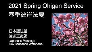 Spring Ohigan service 2021 japanese