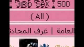 سعودي كول  6666 اهداء من لول لروم عرب سكس