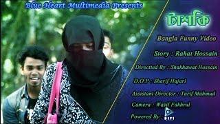 Tashki (2018) | New Bngla Funny Video | Best Bangla Funny Prank Ever | HD