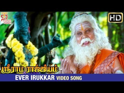 Sri Rama Rajyam Tamil Movie Songs | Ever Irukkar Video Song | Balakrishna | Nayanthara | Ilayaraja