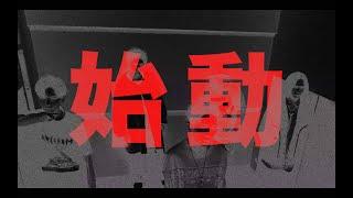 ロックバンド ASH DA HERO 始動 Movie