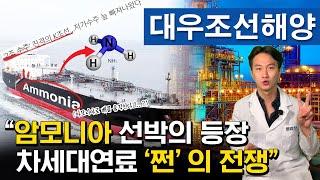 진격의 K-조선, 친환경선박시대가 가져온 조선산업의 슈…