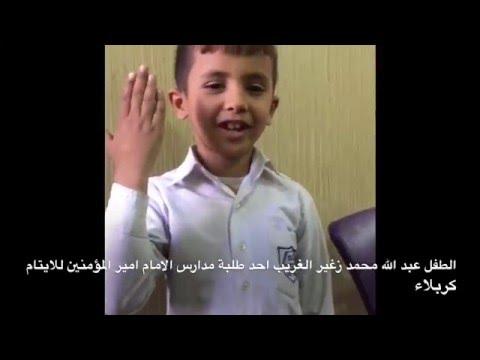 احد طلبة مدارس الامام امير المومنين ع للايتام يقرأ على مسامعنا قصيدة عن الامام الحسين ع