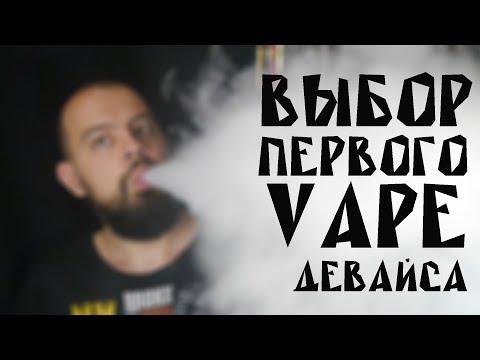 Электронная сигарета | Какие бывают и какую выбрать | 2018
