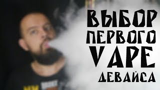 Электронная сигарета | Какие бывают и какую выбрать | 2018(, 2018-03-03T09:46:51.000Z)