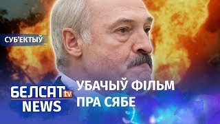 Nexta раззлаваў Лукашэнку. NEXTA на Белсаце | Nexta разозлил Лукашенко