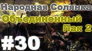 Сталкер Народная Солянка - Объединенный пак 2 #30. Миниган для Адреналина(, 2014-08-07T11:55:26.000Z)