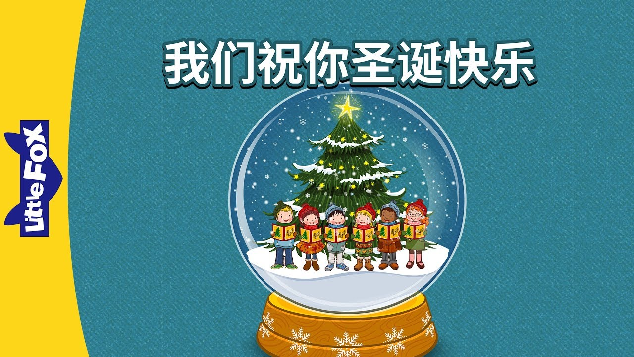 We Wish You A Merry Christmas 我们祝你圣诞快乐 Holidays