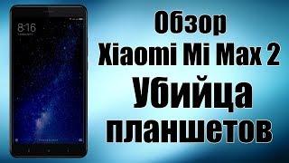 Xiaomi Mi Max 2 black 4-64gb полный обзор, тесты камеры, игры, Antutu