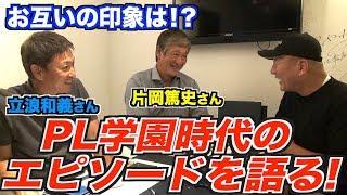 【最強の同期】立浪さん片岡さん登場!PL学園時代の伝説のエピソードを語る!
