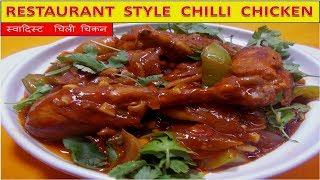 Restaurant Style Chilli Chicken Recipe - रेस्टोरेंट स्टाइल चिल्ली चिकन - chicken recipe