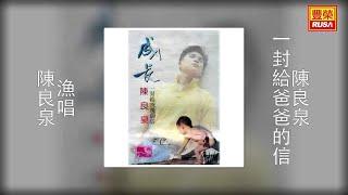 陳良泉 - 漁唱 [Original Music Audio]