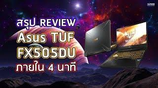 สรุปรีวิว ASUS FX505DU โน้ตบุ๊คเล่นเกม การ์ดจอ 1660 Ti จอ 120Hz คุ้มค่าที่สุด งบไม่เกิน 30,000 บาท